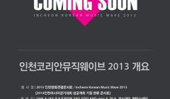 iagkoreanmusicwave