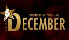 december-musical