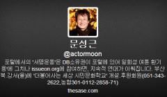 actormoonsunggeuntwitter