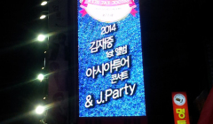 kjj-j-party-billboard