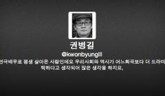kwonbyungill-twitter