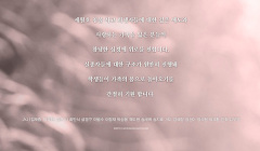 cjes-sewol-message