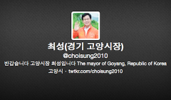 goyang-mayor-choi-sung-twitter