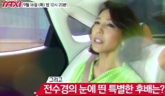 jeon-soo-kyung