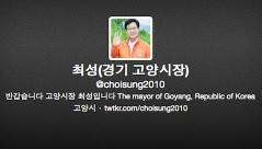 Twitter del alcalde ciudad Goyang Choi Sung